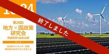 10.24第28回地方×国政策研究会(東京)