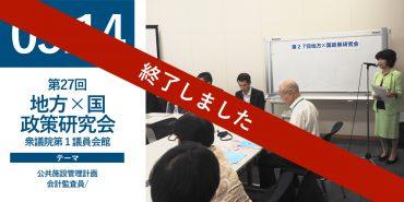 05.14 第27回 地方×国政策研究会