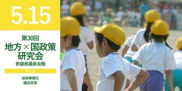 5.15第30回地方×国政策研究会(東京)
