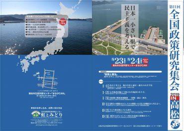 8.23、24 第11回全国政策研究集会in高松