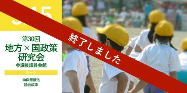 5.15第30回地方×国政策研究会(東京) 終了しました