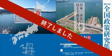8.23、24 第11回全国政策研究集会in高松(終了)