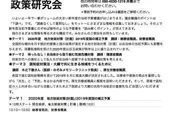 2.6第32回地方×国政策研究会