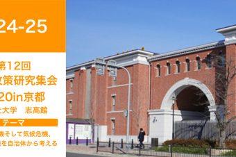 8/24、25 全国政策研究集会2020in京都 (終了しました)