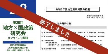 2月2日地方×国政策研究会オンライン