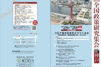 第13回全国政策研究集会2021in神戸(8月21日最新情報)完全オンラインで